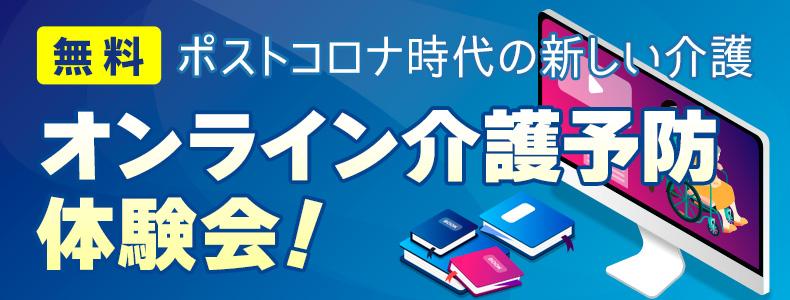 ポストコロナ時代の新しい介護 オンライン介護予防 無料体験会!